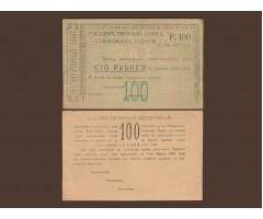 Ставропольское отделение государственного банка 100 рублей 1918 года
