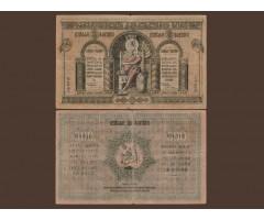 Грузия 500 рублей 1919 года
