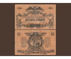 Юг России ВСЮР 10 рублей 1919 год