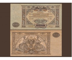 Юг России ВСЮР 10000 рублей 1919 год