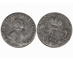 10 копеек 1747 года