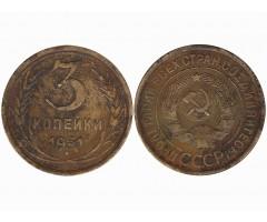 3 копейки 1931 года