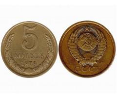 5 копеек 1979 года