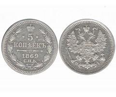 5 копеек 1869 год СПБ HI