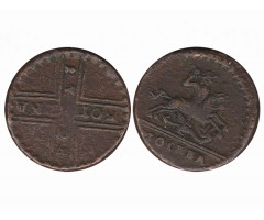 1 копейка 1728 год (Москва)