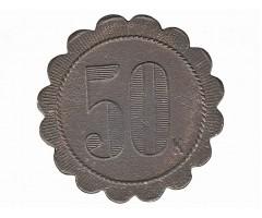 50 копеек (платежный жетон)