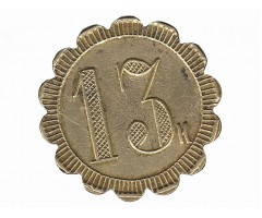 13 копеек (платежный жетон)