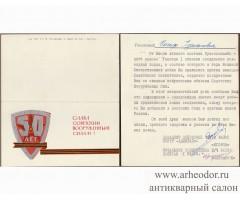 Пригласительный билет 50 лет Советским вооруженным силам