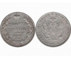 50 копеек 1842 года СПБ АЧ