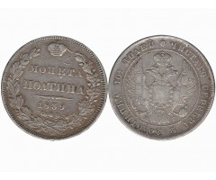 50 копеек 1839 года СПБ НГ