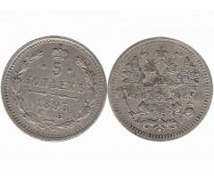 5 копеек 1893 СПБ АГ