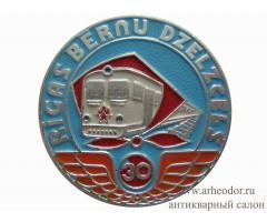 Знак рижская детская железная дорога 30 лет