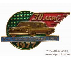 5-й таксомоторный парк 30 лет