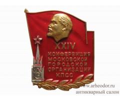 XXIV конференция московской городской организации КПСС