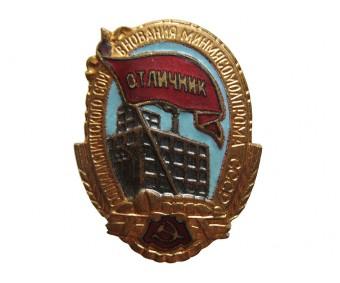 ОСС Минмясомолпрома СССР