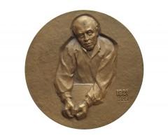 Настольная медаль 1-й конгресс памяти А.Сахарова