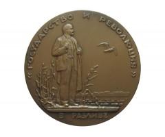 Настольная медаль жизнь и деятельность В.И.Ленина.Ленин в Разливе.