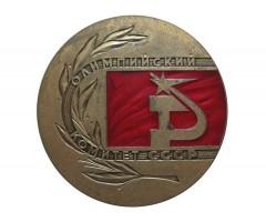 Настольная медаль олимпийский комитет СССР
