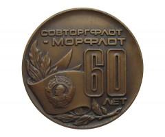 Настольная медаль 60 лет Советскому торговому флоту