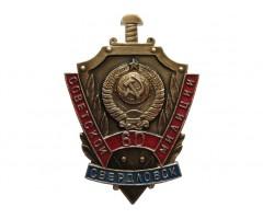 60 лет советской милиции Свердловск