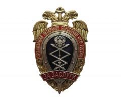 Организация ветеранов спецсвязи ФСО России.За заслуги