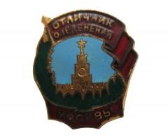 отличник озеленения Москвы