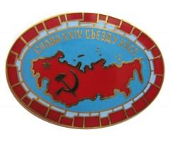 Слава 24 съезду КПСС