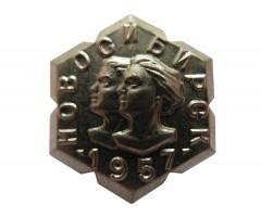 Новосибирск 1957