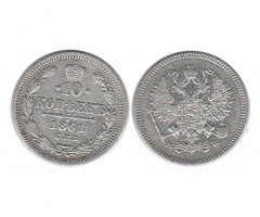 10 копеек 1861 года СПБ МИ