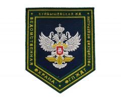 Куйбышевская Ж.Д. ведомственная охрана