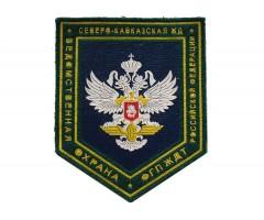 Северо-Кавказская Ж.Д.ведомственная охрана