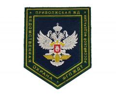 Приволжская Ж.Д. ведомственная охрана
