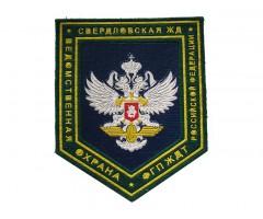 Свердловская Ж.Д. ведомственная охрана