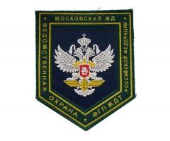 Московская Ж.Д .ведомственная охрана