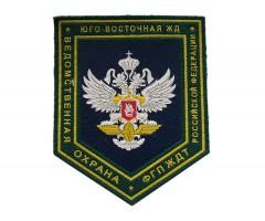 Юго-Восточная Ж.Д. ведомственная охрана