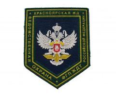 Красноярская Ж.Д. ведомственная охрана