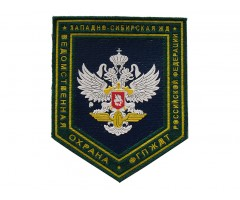Западно-Сибирская Ж.Д. ведомственная охрана