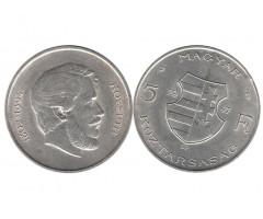 Венгрия 5 форинтов 1947 года