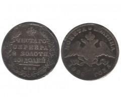 50 копеек 1828 года СПБ НГ