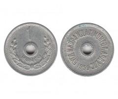 Монголия 1 мунгу 1959 года