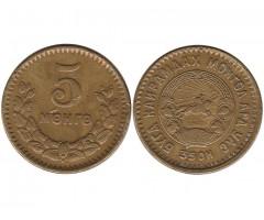 Монголия 5 мунгу 1945 года