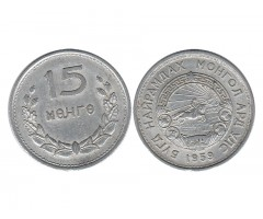 Монголия 15 мунгу 1959 года