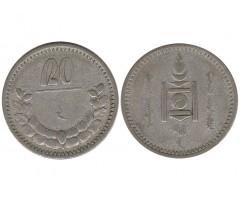 Монголия 20 мунгу 1937 года