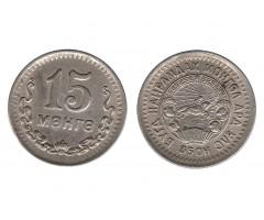 Монголия 15 мунгу 1945 года