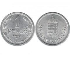 Венгрия 1 пенго 1944 года