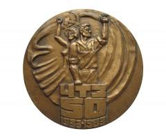Настольная медаль 50 лет Челябинскому тракторному заводу