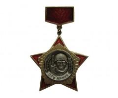 Ветеран 2-й гвардейской армии