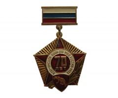 70 лет ОМСДОН-ОДОН ВВ МВД России
