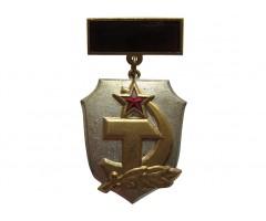 За активную работу в органах народного контроля СССР