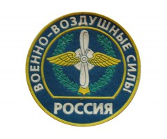 Нашивка военно-воздушные силы Россия